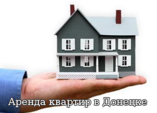 Аренда квартир в Донецке