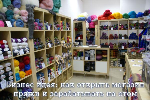 Бизнес идея: как открыть магазин пряжи и зарабатывать на этом