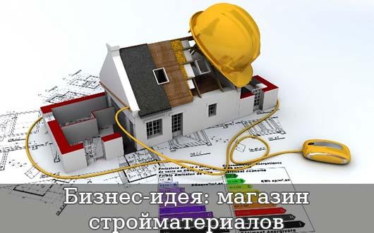 Бизнес-идея: магазин стройматериалов