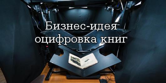 оцифровка книг