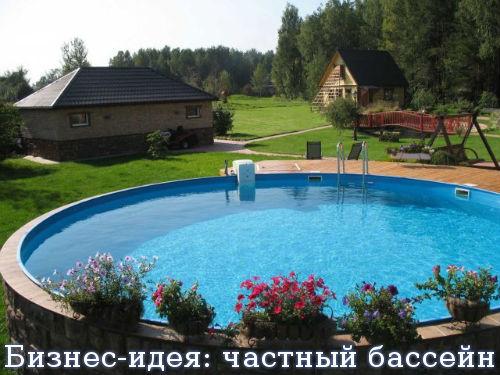 Бизнес-идея: частный бассейн