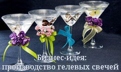 Бизнес-идея: производство гелевых свечей