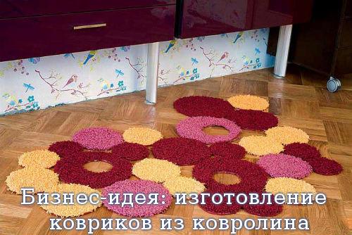 Бизнес-идея: изготовление ковриков из ковролина