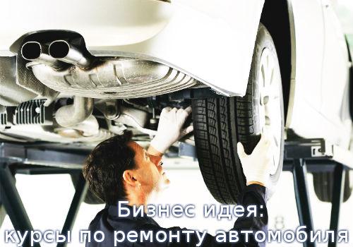 Бизнес идея: курсы по ремонту автомобиля