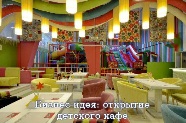 Бизнес-идея: открытие детского кафе