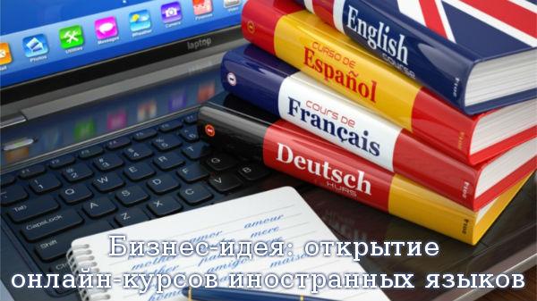 Бизнес-идея: открытие онлайн-курсов иностранных языков
