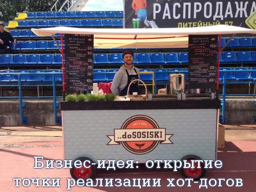 Бизнес-идея: открытие точки реализации хот-догов