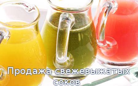 Бизнес идея: продажа свежевыжатых соков