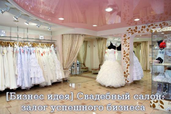 [Бизнес идея] Свадебный салон: залог успешного бизнеса