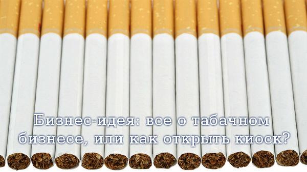 Бизнес-идея: все о табачном бизнесе, или как открыть киоск?