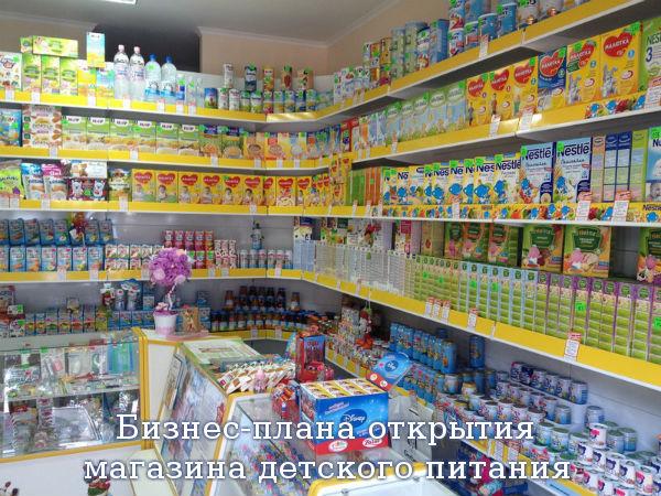 Бизнес-плана открытия магазина детского питания