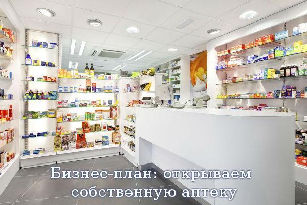 Бизнес-план: открываем собственную аптеку