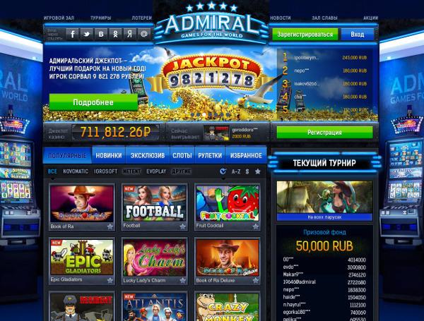 Бонусы на онлайн игровых автоматах на игровом портале Клуб Адмирал