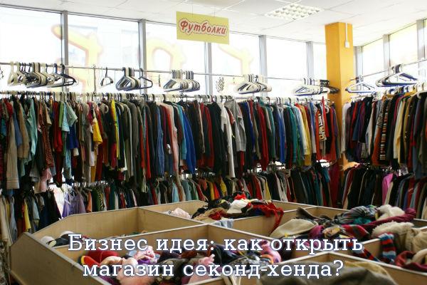 Бизнес идея: как открыть магазин секонд-хенда?