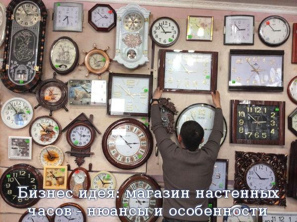 Бизнес идея: магазин настенных часов - нюансы и особенности