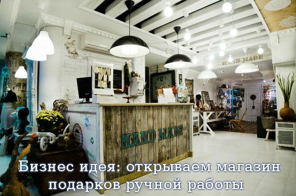 Бизнес идея: открываем магазин подарков ручной работы