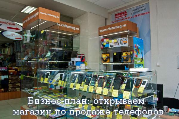 Бизнес-план: открываем магазин по продаже телефонов