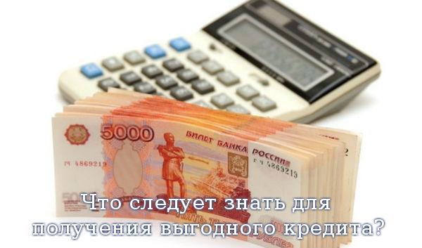 Что следует знать для получения выгодного кредита?