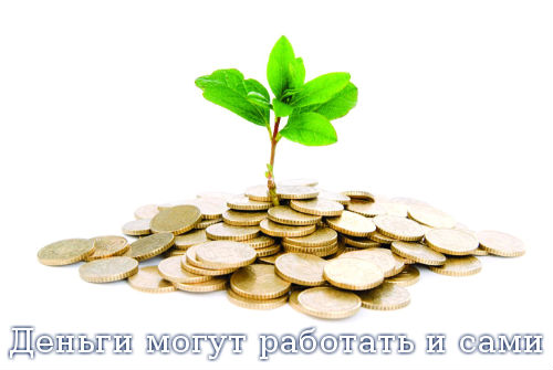 Деньги могут работать и сами