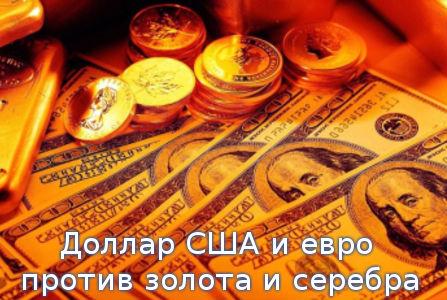 Доллар США и евро против золота и серебра