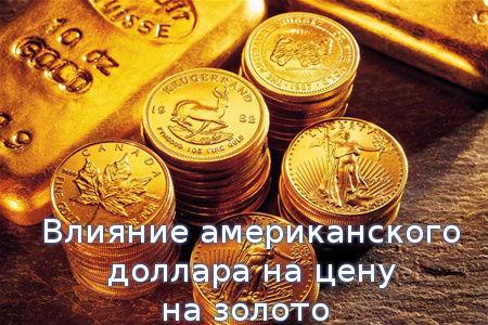 Влияние американского доллара на цену на золото