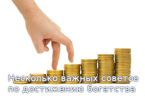 Несколько важных советов по достижению богатства