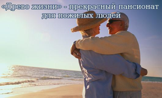 «Древо жизни» - прекрасный пансионат для пожилых людей
