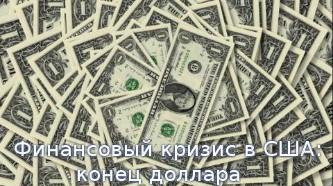 Финансовый кризис в США: конец доллара