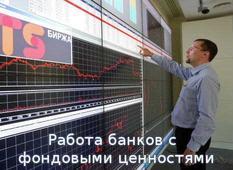 Работа банков с фондовыми ценностями