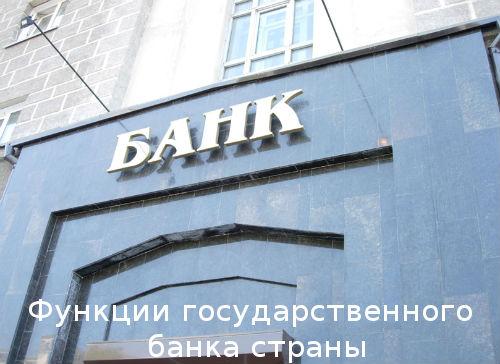 Функции государственного банка страны