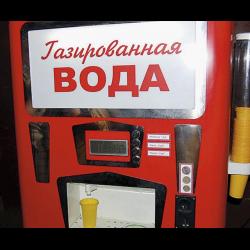 Бизнес-идея: автоматы с газированной водой