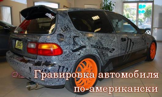 Гравировка автомобиля
