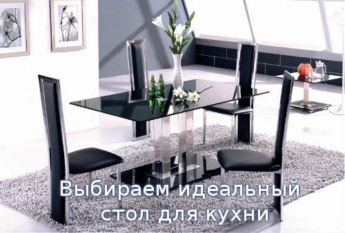 Выбираем идеальный стол для кухни