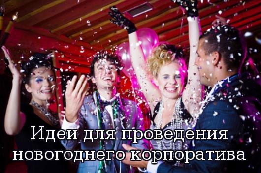 Интересные идеи для проведения новогоднего корпоратива в Одессе