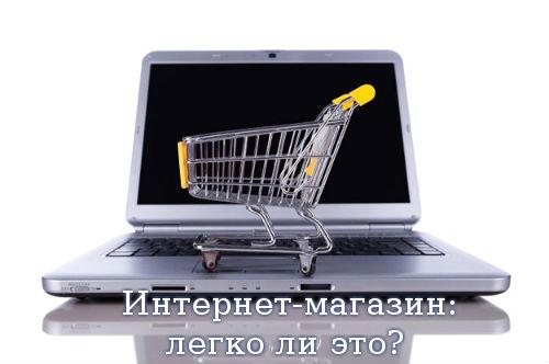 Интернет-магазин: легко ли это?