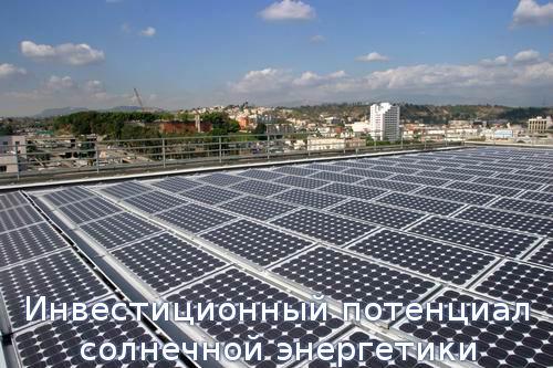 Инвестиционный потенциал солнечной энергетики