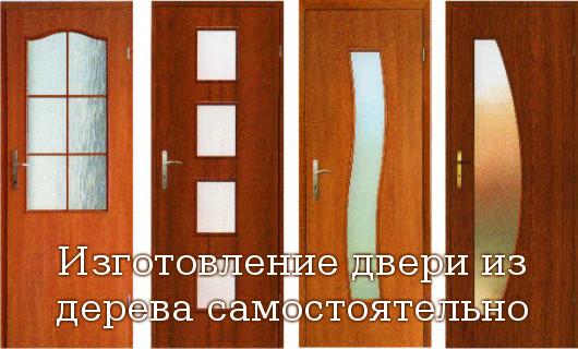 Изготовление двери из дерева