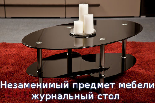 Незаменимый предмет мебели – журнальный стол