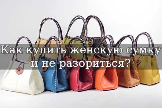 Как купить женскую сумку и не разориться?