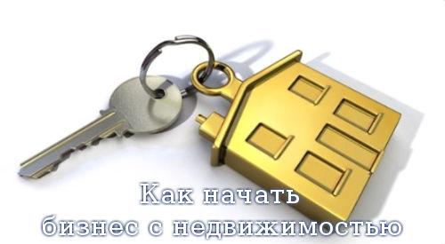 Как начать бизнес с недвижимостью