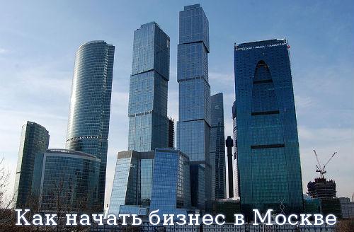 Как начать бизнес в Москве
