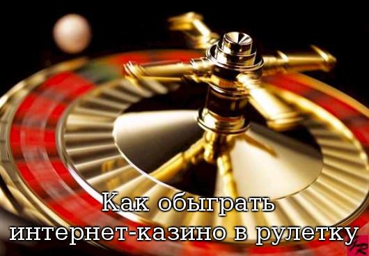 Как обыграть интернет-казино