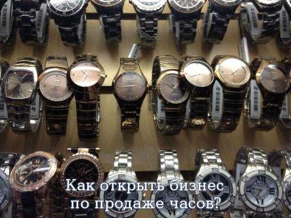 Как открыть бизнес по продаже часов?