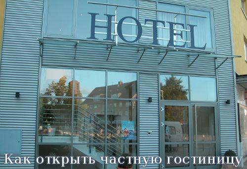 Как открыть частную гостиницу