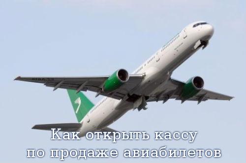 Как открыть кассу по продаже авиабилетов