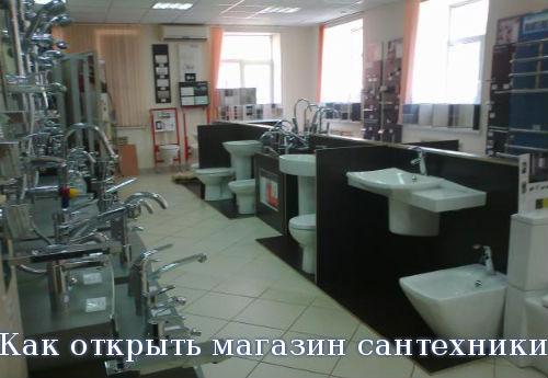 Как открыть магазин сантехники