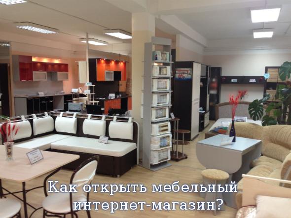 Как открыть мебельный интернет-магазин?