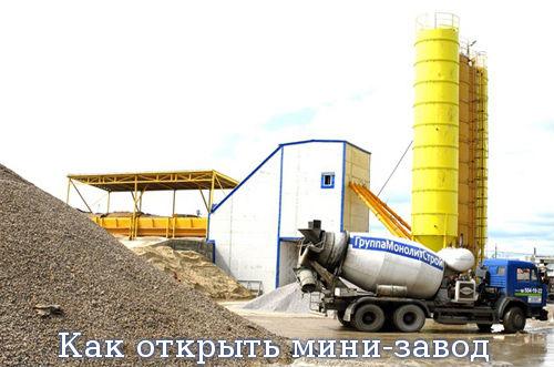 Как открыть мини-завод