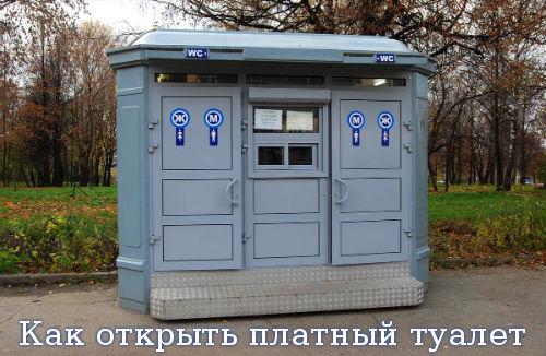 Как открыть платный туалет