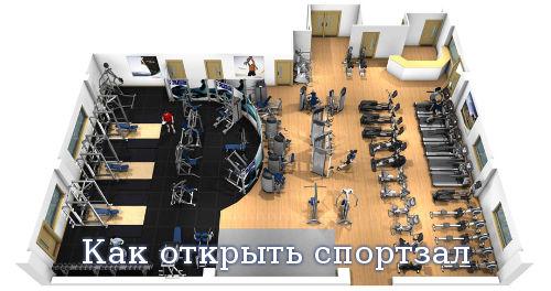 Как открыть спортзал